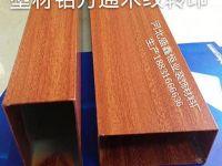 木纹转印铝方通型材